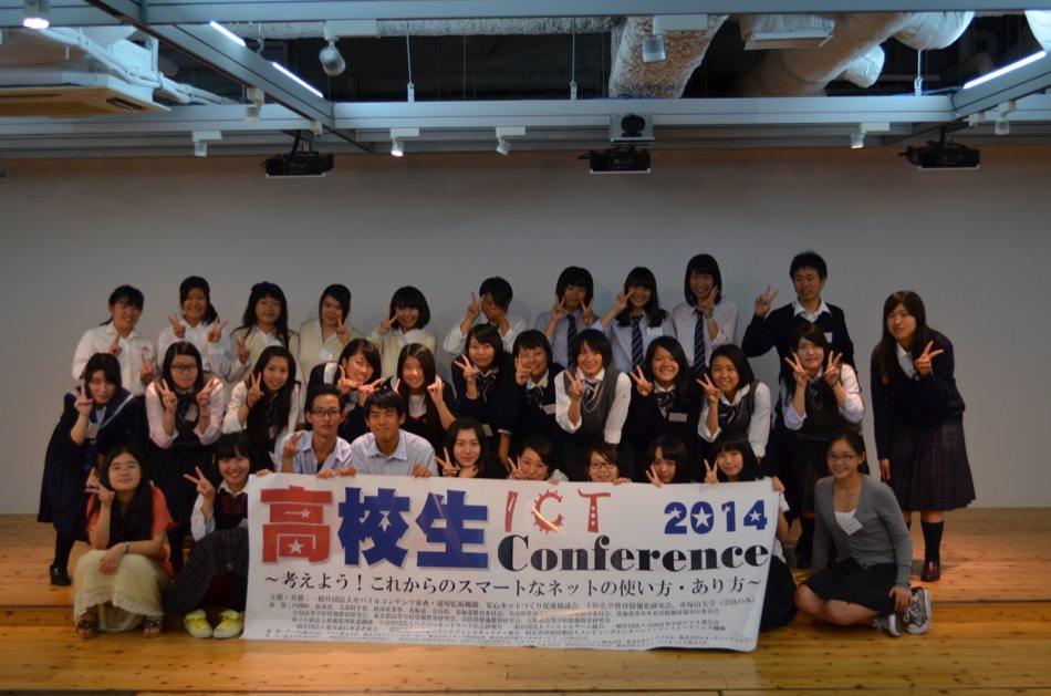 第二回 高校生ICT Conference2014 in 大阪が開催されました